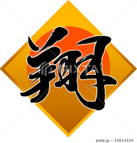 「翔」年賀状用筆文字素材 33614334