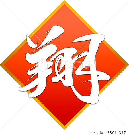 「翔」年賀状用筆文字素材 33614337