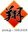 翔 漢字 文字のイラスト 33614339