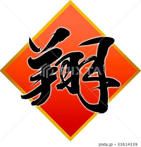 「翔」年賀状用筆文字素材 33614339
