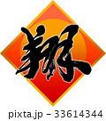 翔 漢字 文字のイラスト 33614344