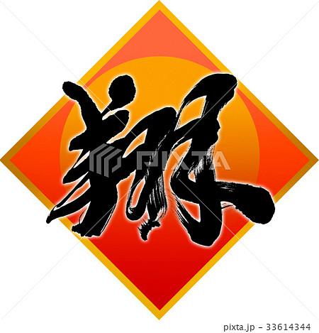 「翔」年賀状用筆文字素材 33614344