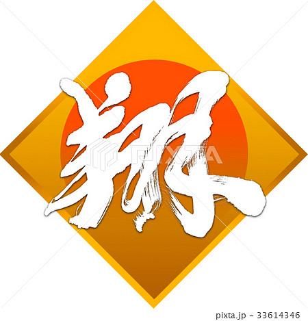 「翔」年賀状用筆文字素材 33614346