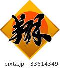 翔 漢字 文字のイラスト 33614349