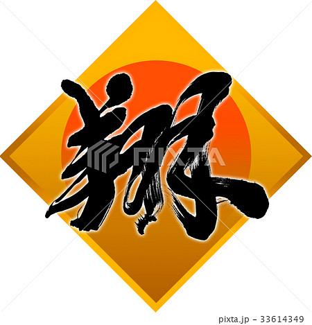 「翔」年賀状用筆文字素材 33614349