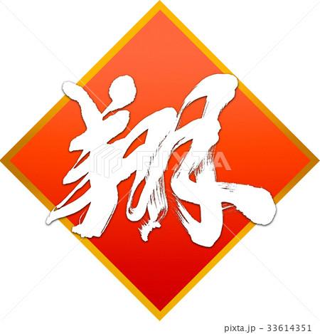 「翔」年賀状用筆文字素材 33614351