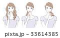 化粧をする女性 33614385