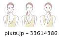 化粧をする女性 33614386