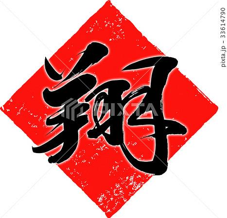 「翔」朱印 年賀状用筆文字素材 33614790