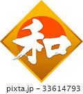 和 筆文字 漢字のイラスト 33614793