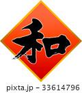 和 筆文字 漢字のイラスト 33614796