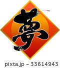 夢 文字 筆文字のイラスト 33614943