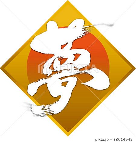 「夢」年賀状用筆文字デザイン素材 33614945