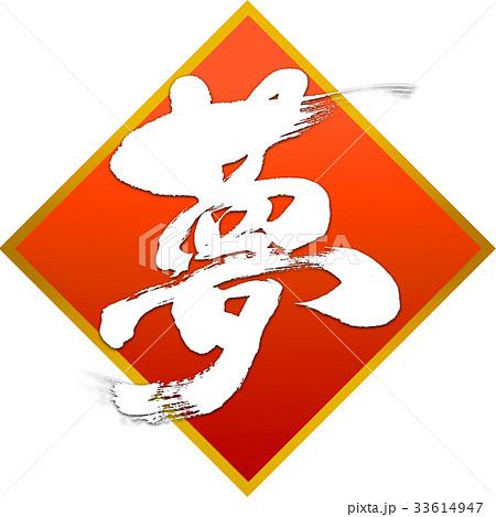 「夢」年賀状用筆文字デザイン素材 33614947