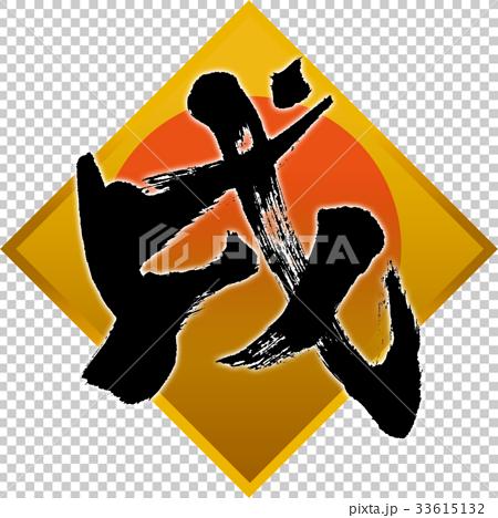 「戌」年賀状筆文字デザイン素材 33615132