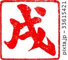 戌 戌年 年賀状素材のイラスト 33615421