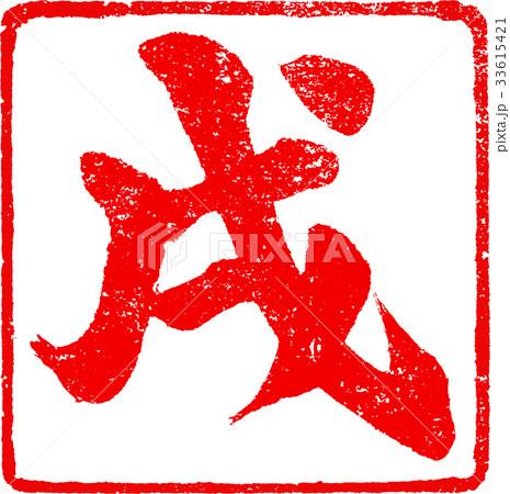 「戌」朱印スタンプ 年賀状用干支筆文字デザイン素材 33615421