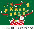 クリスマスセール ポスター 33615778