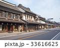 川越市 蔵造り 街並みの写真 33616625