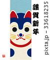 年賀状 戌 犬のイラスト 33618235