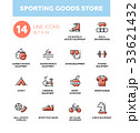 Sporting goods store - modern simple icons 33621432