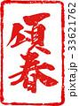 朱印 筆文字 ハンコのイラスト 33621762