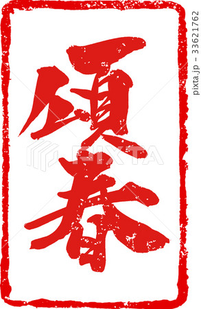 「頌春」年賀状用 朱印ハンコ調筆文字デザイン素材 33621762