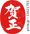賀正 朱印 筆文字のイラスト 33621763