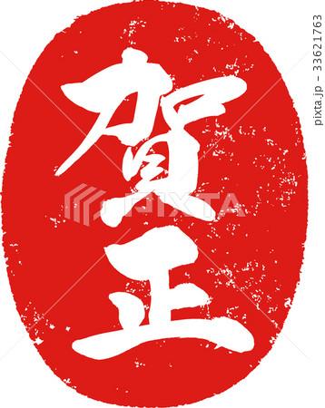 「賀正」年賀状用 朱印ハンコ調筆文字デザイン素材 33621763