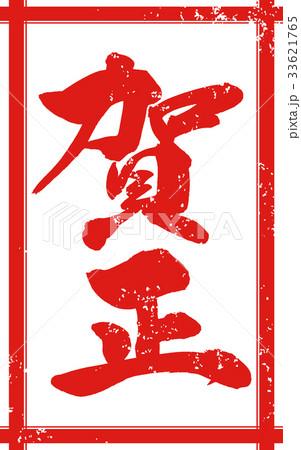「賀正」年賀状用 朱印ハンコ調筆文字デザイン素材 33621765