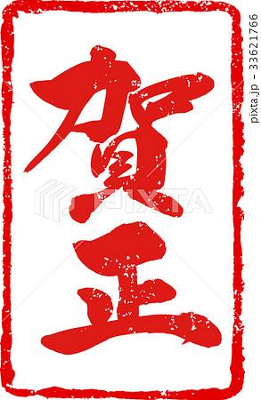 「賀正」年賀状用 朱印ハンコ調筆文字デザイン素材 33621766