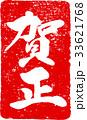朱印 筆文字 ハンコのイラスト 33621768