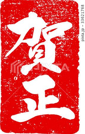 「賀正」年賀状用 朱印ハンコ調筆文字デザイン素材 33621768