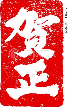 「賀正」年賀状用 朱印ハンコ調筆文字デザイン素材 33621769