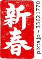 朱印 筆文字 ハンコのイラスト 33621770