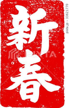 「新春」年賀状用 朱印ハンコ調筆文字デザイン素材 33621770