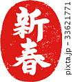 朱印 筆文字 ハンコのイラスト 33621771