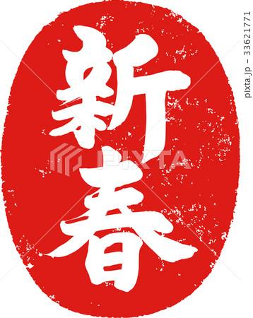 「新春」年賀状用 朱印ハンコ調筆文字デザイン素材 33621771