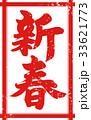 朱印 筆文字 ハンコのイラスト 33621773