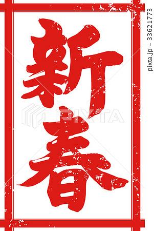 「新春」年賀状用 朱印ハンコ調筆文字デザイン素材 33621773