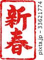 朱印 筆文字 ハンコのイラスト 33621774