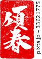 朱印 筆文字 ハンコのイラスト 33621775