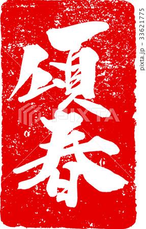 「頌春」年賀状用 朱印ハンコ調筆文字デザイン素材 33621775