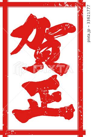 「賀正」年賀状用 朱印ハンコ調筆文字デザイン素材 33621777