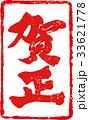 朱印 筆文字 ハンコのイラスト 33621778
