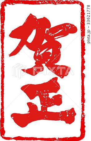 「賀正」年賀状用 朱印ハンコ調筆文字デザイン素材 33621778