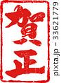 「賀正」年賀状用 朱印ハンコ調筆文字デザイン素材 33621779