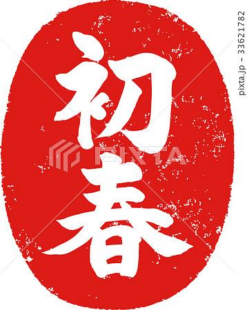 「初春」年賀状用 朱印ハンコ調筆文字デザイン素材 33621782
