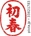 朱印 筆文字 ハンコのイラスト 33621783