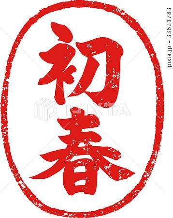 「初春」年賀状用 朱印ハンコ調筆文字デザイン素材 33621783